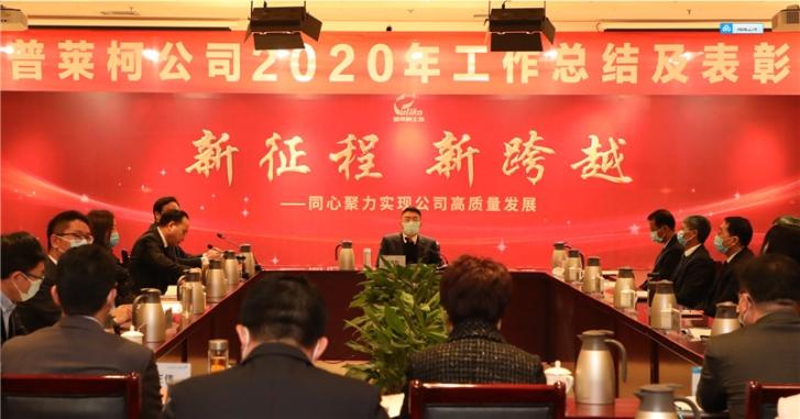 普萊柯公司2020年度總結及表彰會召開