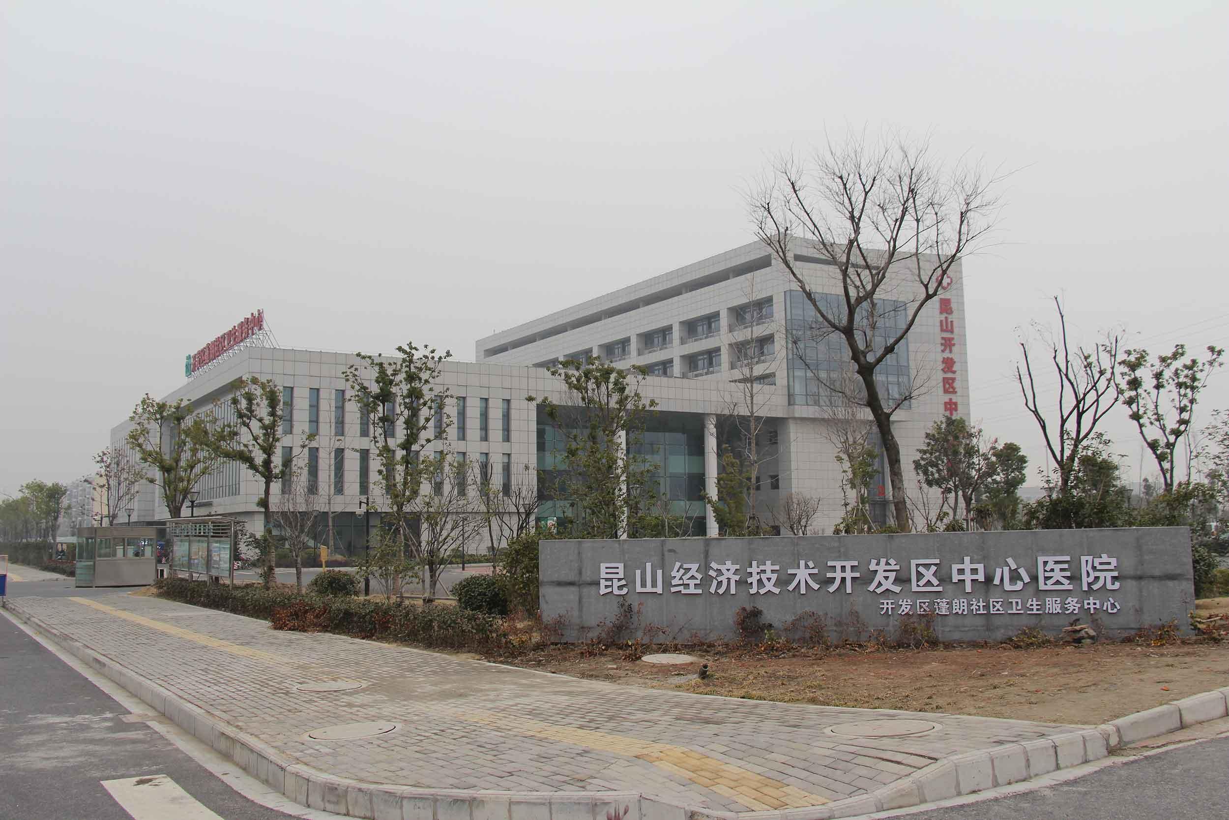 蓬朗衛生服務中心