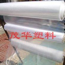 茂華塑料-三層苫蓋膜
