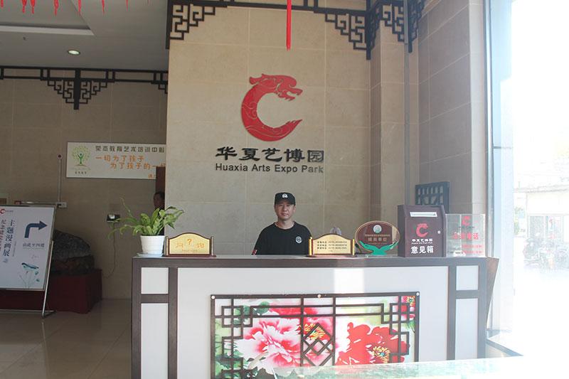 華夏藝博園