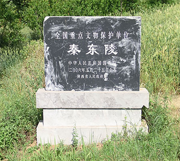 秦東陵一號陵園