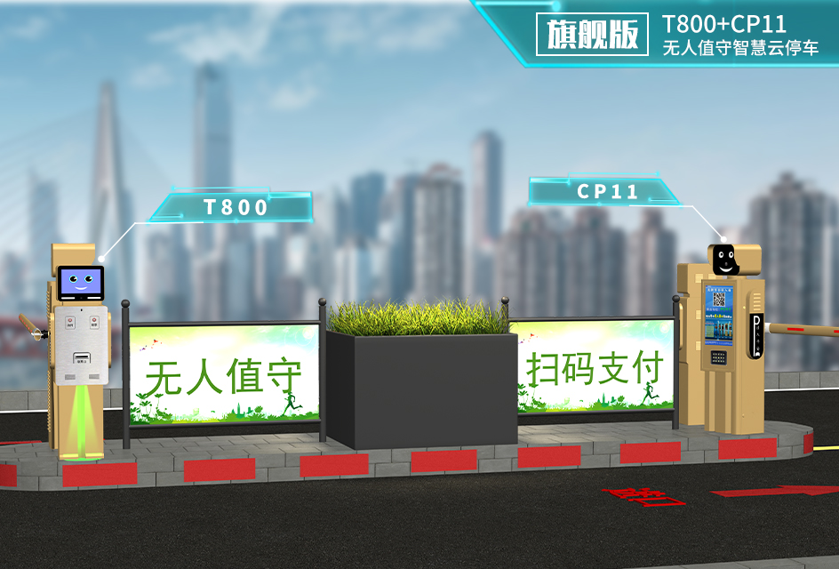 T800+CP11系列無人值守車牌識別