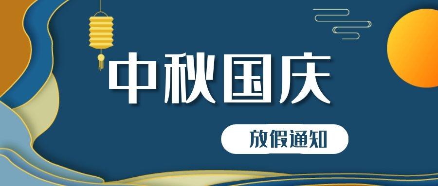 康榮信-二〇二〇年國慶節、中秋節放假安排