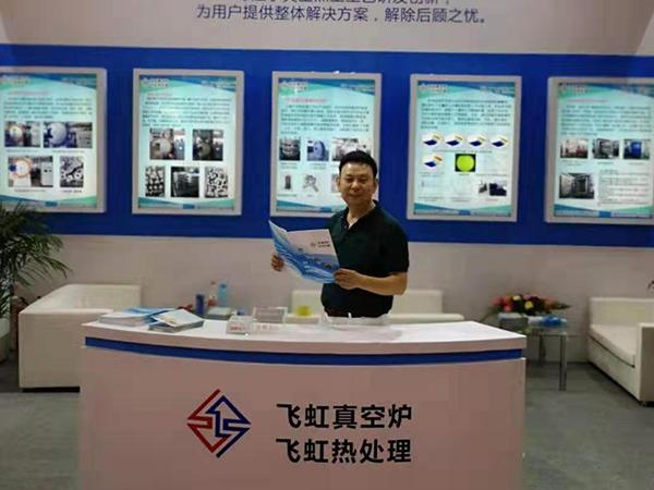 2019年第19届北京国际热处理展览会