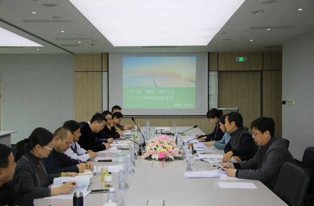 上海環保集團開展2020年度領導班子績效考核工作