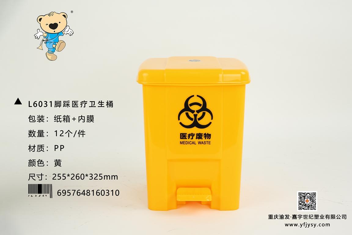 L6031腳踩醫療衛生桶