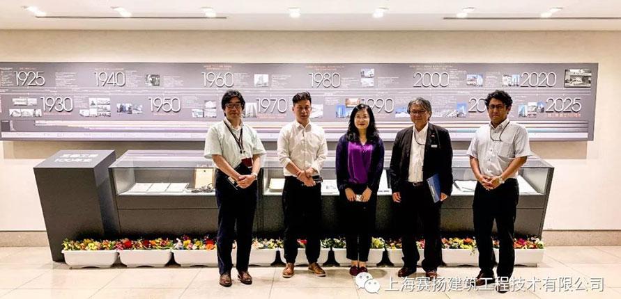賽揚建筑和日本三機工業研究所洽談合作BIM運維平臺