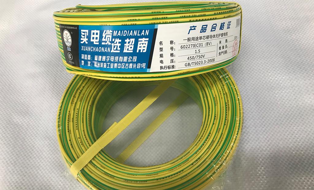 BV1.5平方銅芯聚氯乙烯絕緣電線