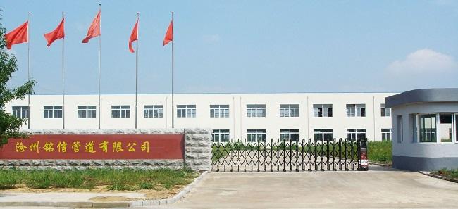 滄州銘信管道有限公司
