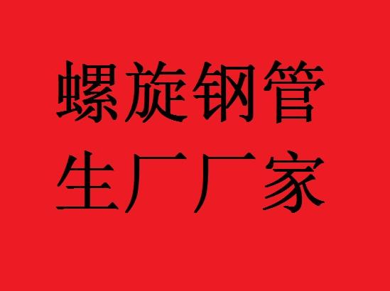 滄州瑞盛管道制造有限公司