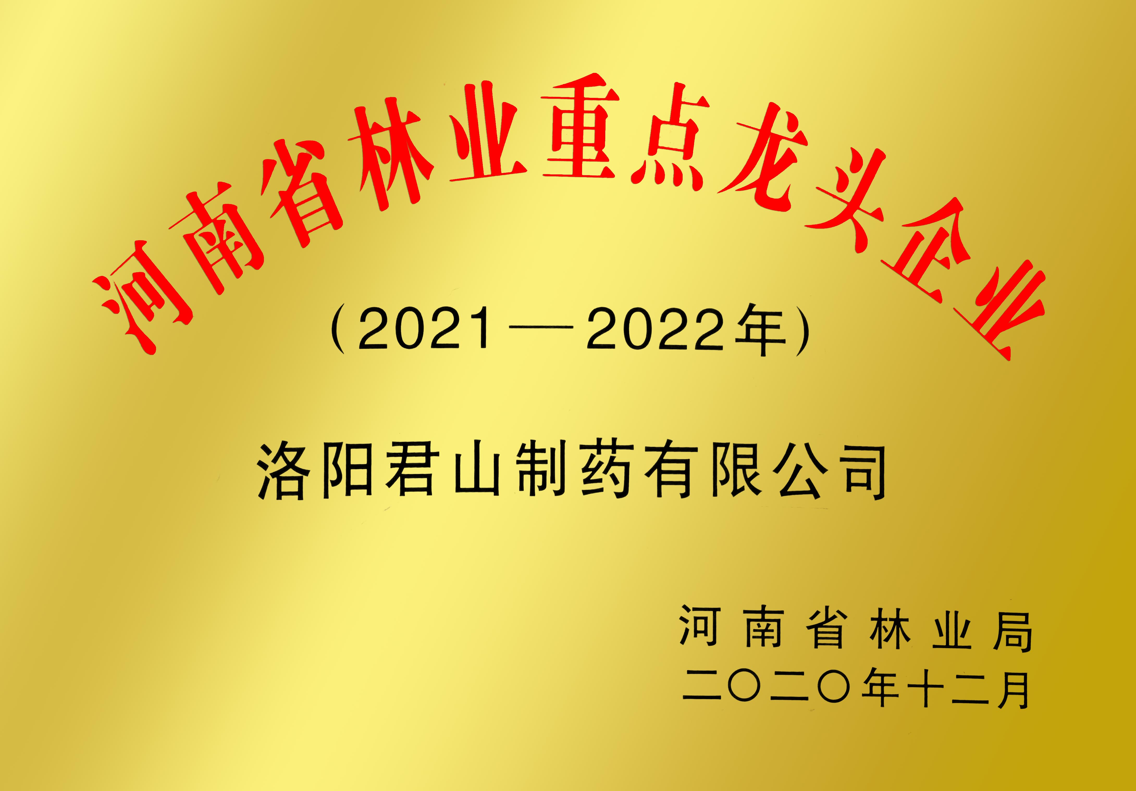 河南省林业重点龙头企业