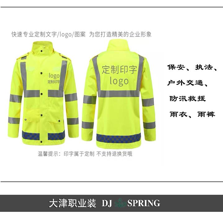 戶外執勤、防汛服(雨衣、雨褲)DJYY002