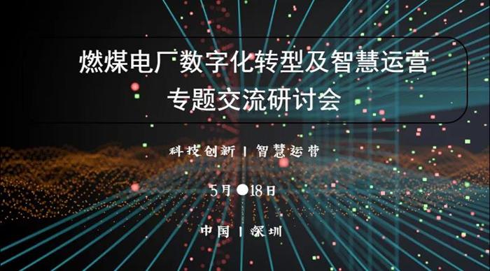 恩普特誠邀您蒞臨燃煤電廠數字化轉型及智慧運營專題交流研討會