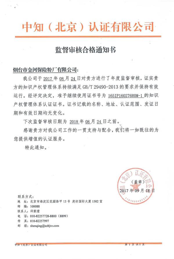 金河保險粉廠知識產權管理體系監督審核合格證書2017