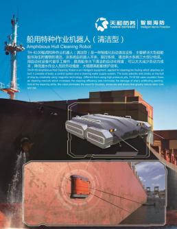 船用特種作業機器人