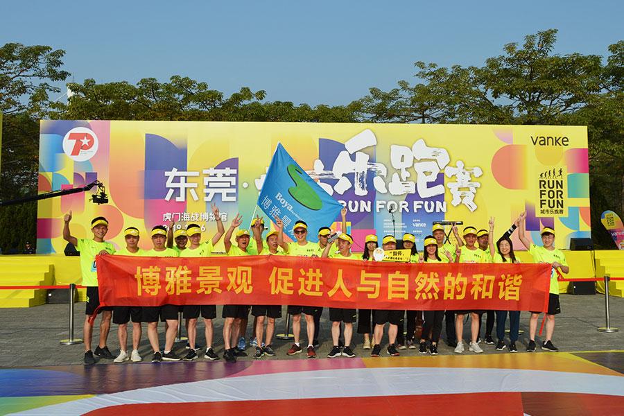 東莞海戰博物館5公里樂跑賽