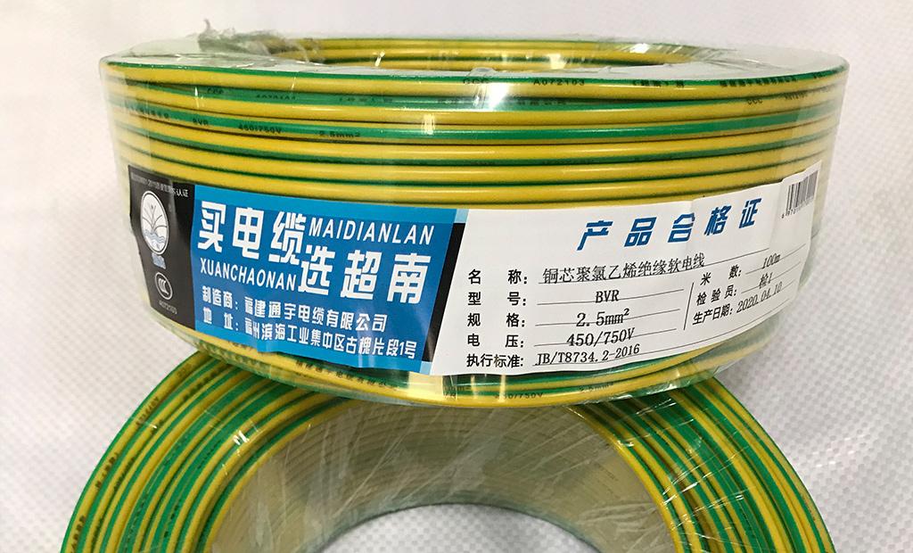 BVR2.5平方毫米銅芯聚氯乙烯絕緣軟電線