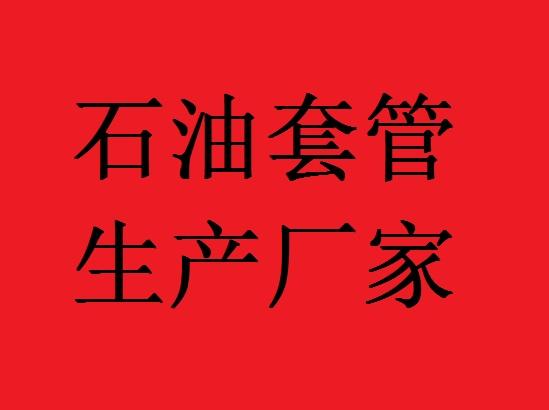 滄州北鋼石油管道有限公司