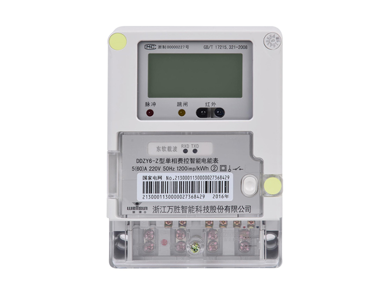 DDZY6-Z型单相费控智能电能表