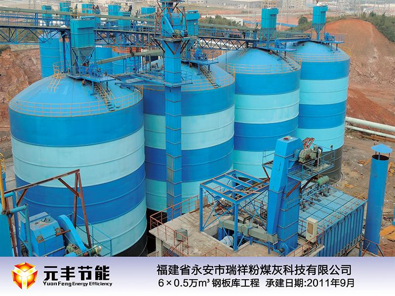 永安瑞祥6x0.5萬立方鋼板倉工程