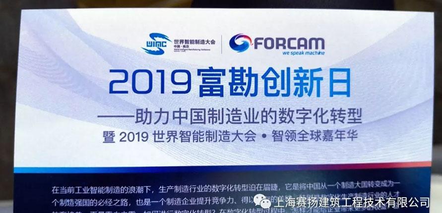 賽楊建筑參加2019富堪創新日——助力制造業數字化轉型會議