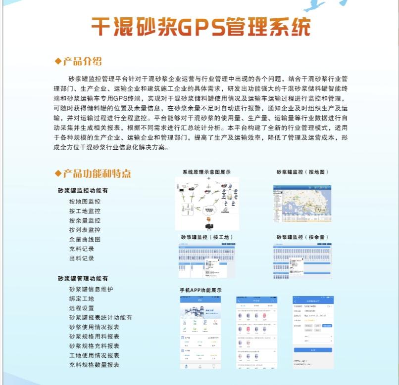 干混砂漿GPS管理系統