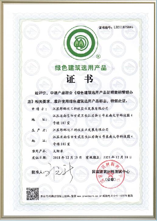 綠色建筑選用產品證書