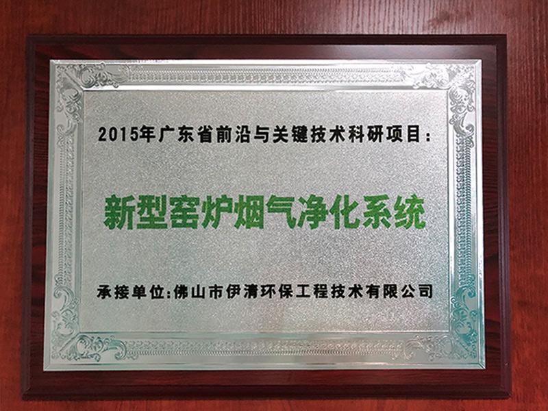 2015年廣東省前沿與關鍵技術科研項目