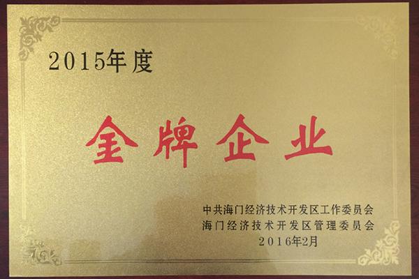 2015年金牌企业