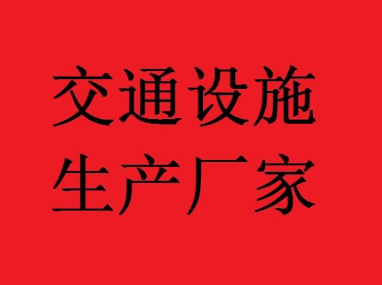 滄州昌路交通設施有限公司