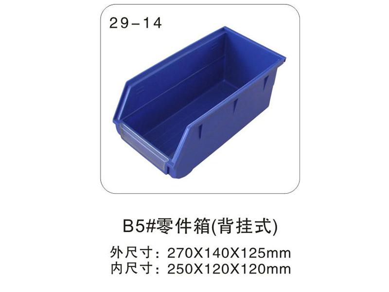 29-14 B5#零件盒