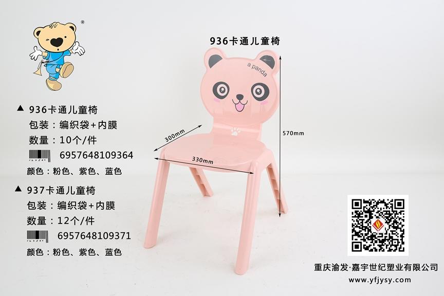 936-937卡通兒童椅系列