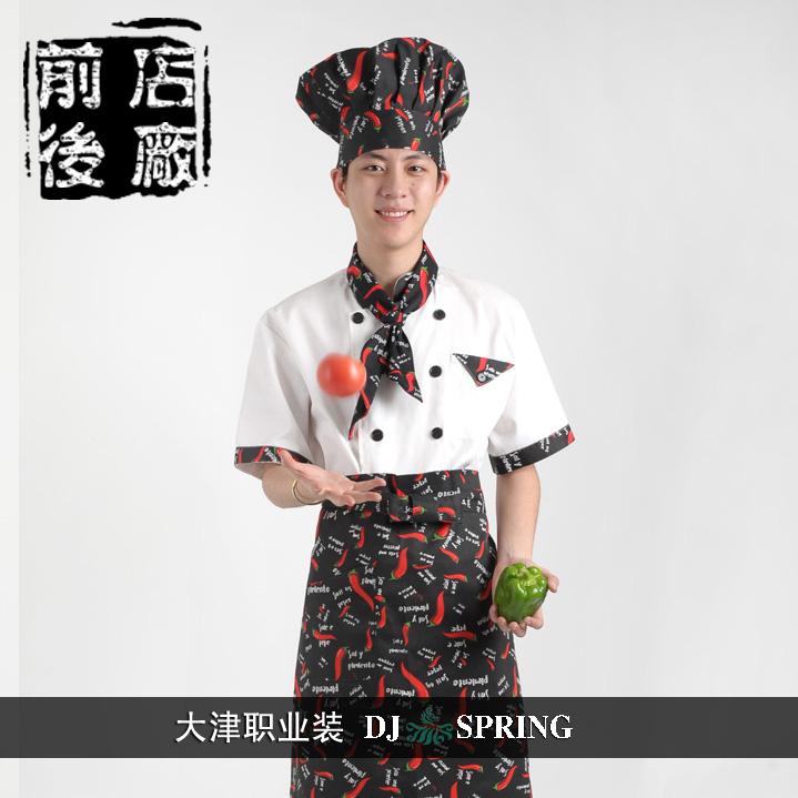 廚師服DJCSF020