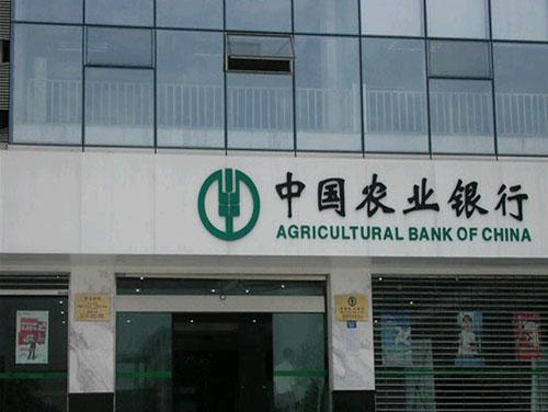 中國農業銀行成都市分行防水工程