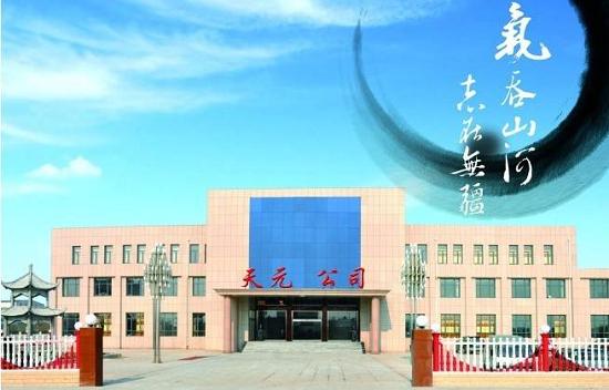 鹽山天元鋼管制造有限公司