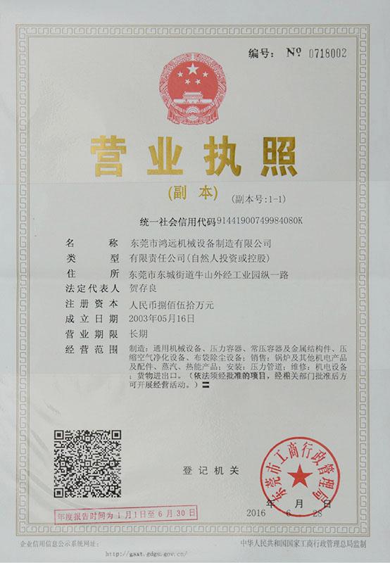 A02-01鴻遠營業執照