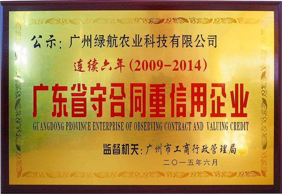 2009-2014廣東省信用企業