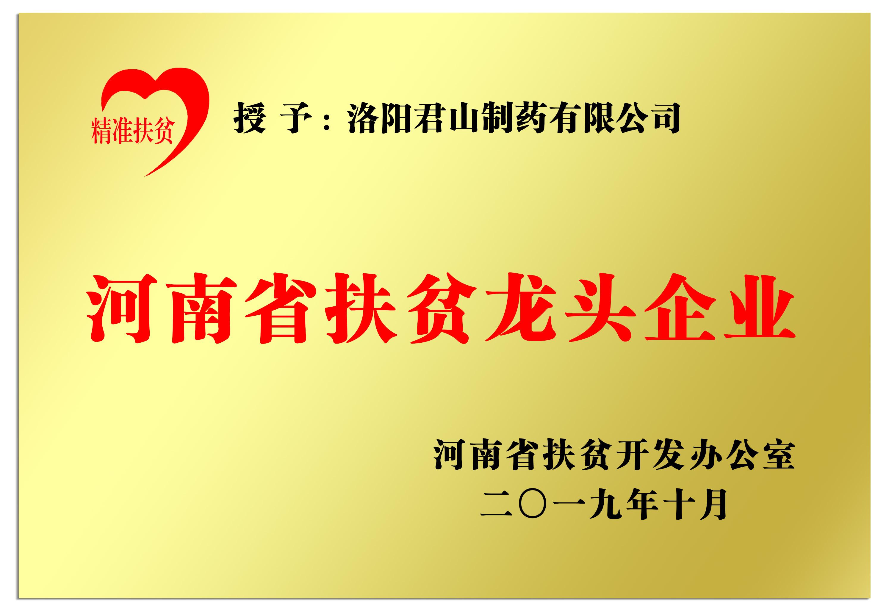 河南省扶贫龙头企业