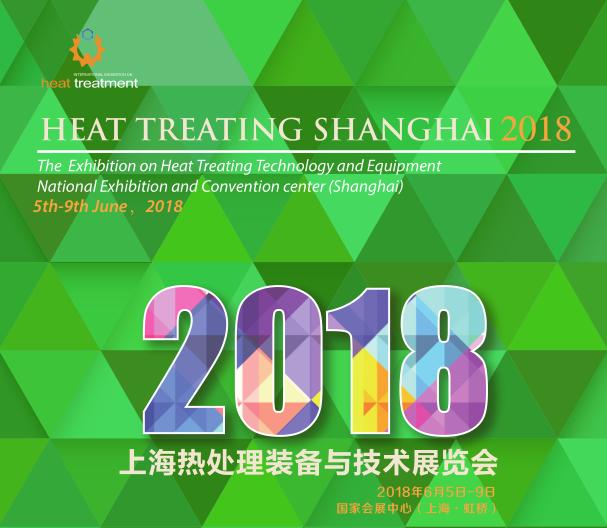 2018上海热处理装备与技术展览会圆满结束!