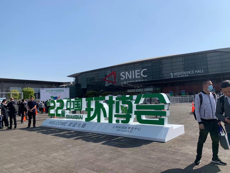 2021第22屆中國環博會