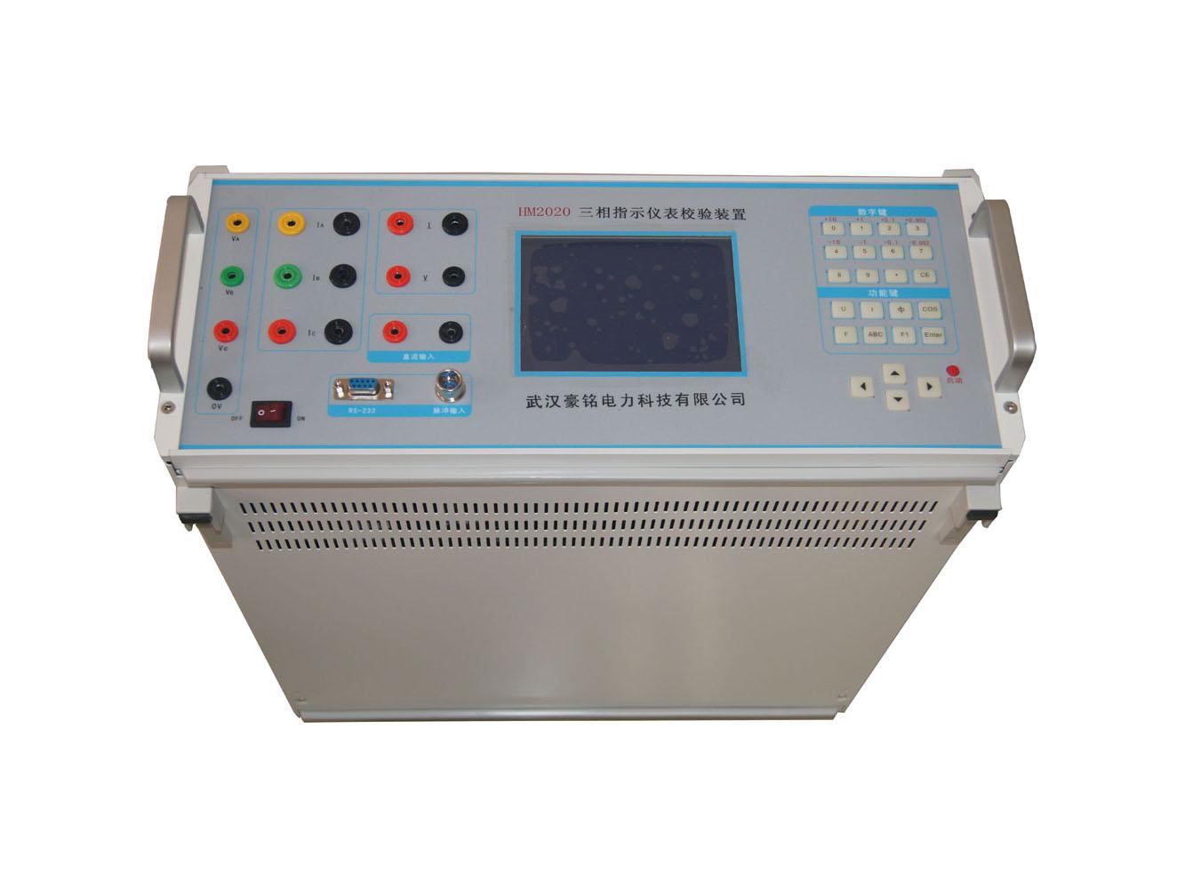 HM2020三相指示儀表校驗裝置