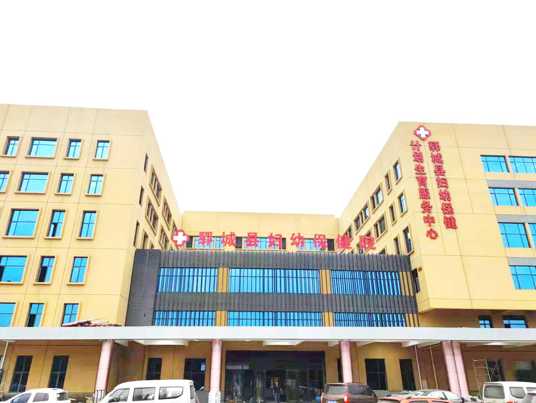 鄆城婦幼保健院