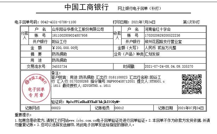 阳谷华泰捐款捐物,支援河南人民救灾
