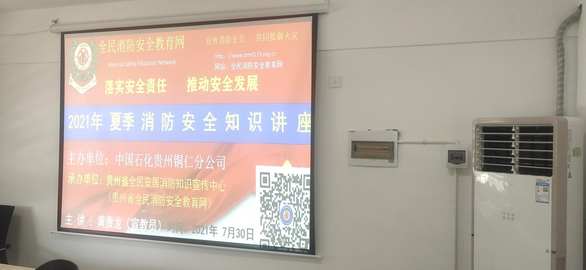中国石化贵州铜仁分公司关于开展2021年夏季消防安全知识培训会