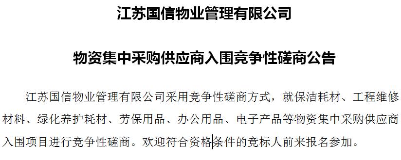 江蘇國信物業管理有限公司 物資集中采購供應商入圍競爭性磋商公告