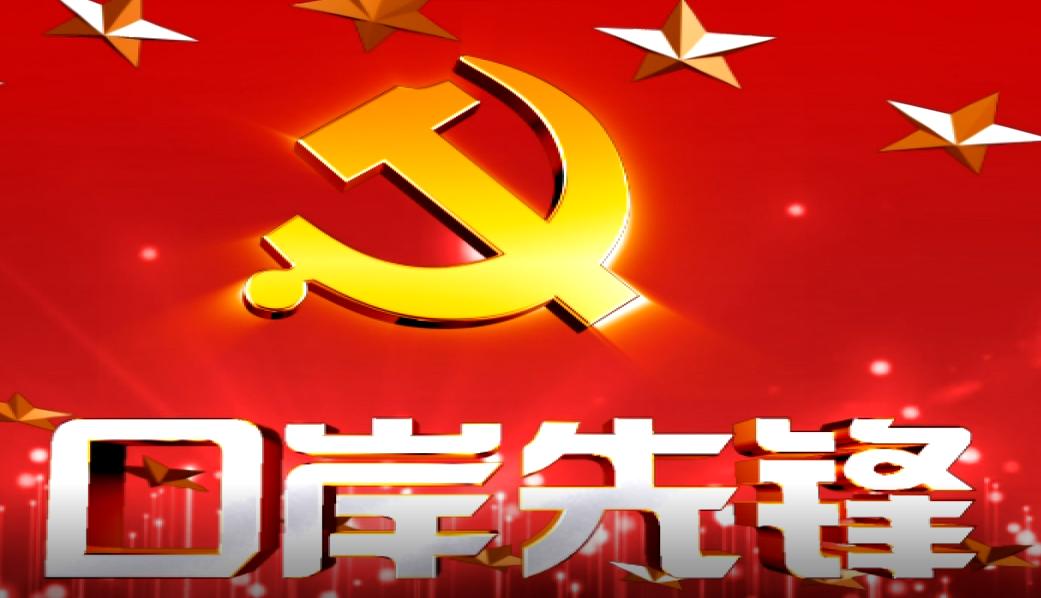 2018年口岸先锋第41期发达集团党建工作