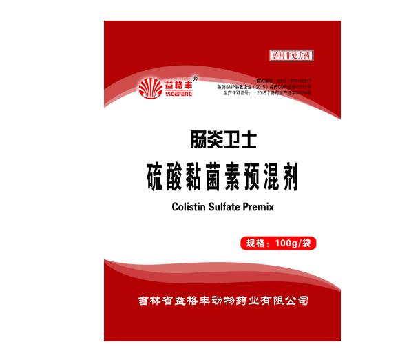 硫酸粘菌素預混劑