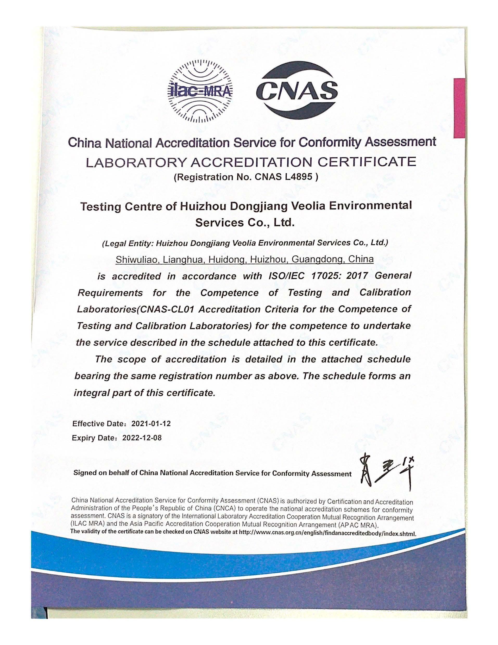 CNAS英文證書