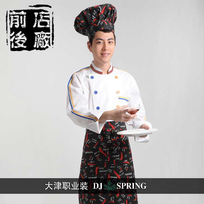 廚師服DJCSF021