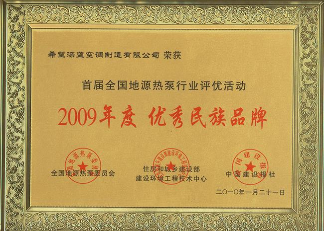 2009中國地源熱泵行業優秀民族品牌
